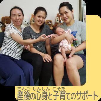 産後の心身と子育てのサポート